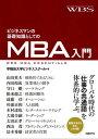 ビジネスマンの基礎知識としてのMBA入門【電子書籍】 早稲田大学ビジネススクール