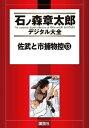 佐武と市捕物控13巻【電子書籍】[ 石ノ森章太郎 ]
