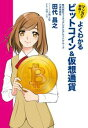マンガで納得! よくわかるビットコイン&仮想通貨【電子書籍】[ 田代昌之 ]