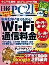 日経PC21 (ピーシーニジュウイチ) 2016年 4月号 [雑誌]【電子書籍】[ 日経PC21編集部 ]