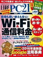 日経PC21(ピーシーニジュウイチ)2016年4月号[雑誌]