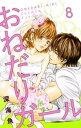 おねだりガール【マイクロ】(8)【電子書籍】[ 深海魚 ]...