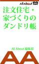注文住宅・家づくりのダンドリ帳【電子書籍】[ All About編集部 ]