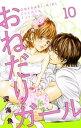 おねだりガール【マイクロ】(10)【電子書籍】[ 深海魚 ]...