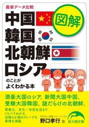 図解 中国・韓国・北朝鮮・ロシアのことがよくわかる本【電子書籍】[ 野口孝行 ]