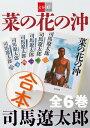 合本 菜の花の沖【文春e-Books】【電子書籍】[ 司馬遼太郎 ]