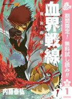 血界戦線—魔封街結社— 1【期間限定無料】