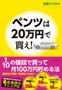 ベンツは20万円で買え!【電子書籍】[ 加藤ひろゆき ]