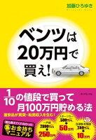 ベンツは20万円で買え!