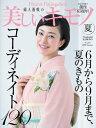 美しいキモノ 2018年 夏号【電子書籍】[ ハースト婦人画報社 ]