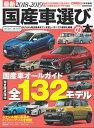 最新2018-2019 国産車選びの本【電子書籍】[ 交通タ...