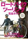 ロードバイクツーリング完全ガイド【電子書籍】...