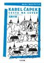 北欧の旅 ──カレル・チャペック旅行記コレクション【電子書籍】[ カレル・チャペック ]