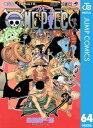 ONE PIECE モノクロ版 64【電子書籍】 尾田栄一郎