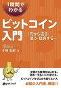 1時間でわかるビットコイン入門〜1円から送る・使う・投資する〜【電子書籍】[ 小田 玄紀 ]