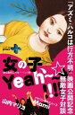 『アズミ・ハルコは行方不明』映画公開記念 無敵女子対談「女の子、Yeah??☆☆!!!!」【電子書籍
