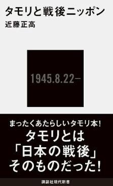 タモリと戦後ニッポン【電子書籍】[ 近藤正高 ]