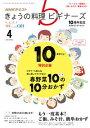 NHK きょうの料理 ビギナーズ 2017年4月号[雑誌]【電子書籍】
