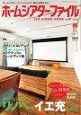 ホームシアターファイル vol.87【電子書籍】...