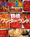 鶴橋ワンダーランド【電子書籍】[ (編)京阪神エルマガジン社 ]