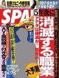 SPA! 2014年5月13日・5月20日合併号2014年5月13日・5月20日合併号【電子書籍】
