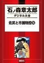 佐武と市捕物控16巻【電子書籍】[ 石ノ森章太郎 ]