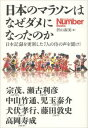 日本のマラソンはなぜダメになったのか 日本記録を更新した7人の侍の声を聞け!【電子書籍】[ 折山淑美 ]