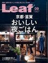 Leaf 2017年9月号【電子書籍】