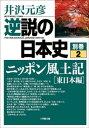 逆説の日本史 別巻2 ニッポン風土記[東日本編]【電子書籍】[ 井沢元彦 ]