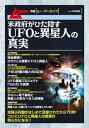 米政府がひた隠すUFOと異星人の真実【電子書籍】