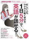 忙しい人もラクラク続く学び方 「1日5分」で英語が話せる!【電子書籍】