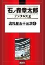 流れ星五十三次(4)【電子書籍】[ 石ノ森章太郎 ]