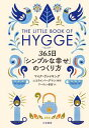ヒュッゲ 365日「シンプルな幸せ」のつくり方【電子書籍】[...