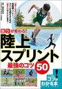 「走り」が変わる!陸上スプリント最強のコツ50【電子書籍】[...