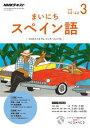 NHKラジオ まいにちスペイン語 2018年3月号[雑誌]【電子書籍】