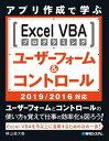 アプリ作成で学ぶ Excel VBAプログラミング ユーザーフォーム&コントロール 2019/2016対応【電子書籍】[ 横山達大 ]