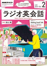NHKラジオ ラジオ英会話 2018年2月号[雑誌]【電子書籍】