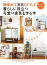 楽天楽天Kobo電子書籍ストア簡単木工STYLE 暮らしに役立つ可愛い家具を作る本【電子書籍】[ 住まいと暮らしの雑誌編集部 ]