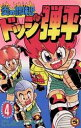 ☆炎の闘球児☆ ドッジ弾平(4)【電子書籍】[ こしたてつひろ ]