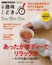 NHK 趣味どきっ!(月曜) あったかボディーでリラックス 〜カラダを整える温活術〜 2016年12月〜2017年1月[雑誌]【電子書籍】