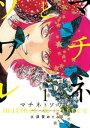 マチネとソワレ(1)【電子書籍】 大須賀めぐみ