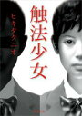 触法少女【電子書籍】[ ヒキタクニオ ]