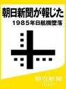 朝日新聞が報じた 1985年日航機墜落【電子書籍】[ 朝日新聞 ]