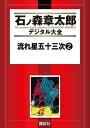 流れ星五十三次(2)【電子書籍】[ 石ノ森章太郎 ]