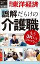 誤解だらけの介護職週刊東洋経済eビジネス新書No.88【電子書籍】