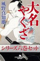 大名やくざシリーズ六巻セット【電子版限定】