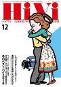 HiVi (ハイヴィ) 2016年 12月号【電子書籍】[ HiVi編集部 ]