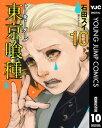 東京喰種トーキョーグール リマスター版 10【電子書籍】[ ...