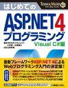 TECHNICAL MASTER はじめてのASP.NET 4 プログラミング Visual C 編【電子書籍】 WINGSプロジェクト 土井毅