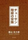チューサン階級の冒険【電子書籍】[ 嵐山 光三郎 ]
